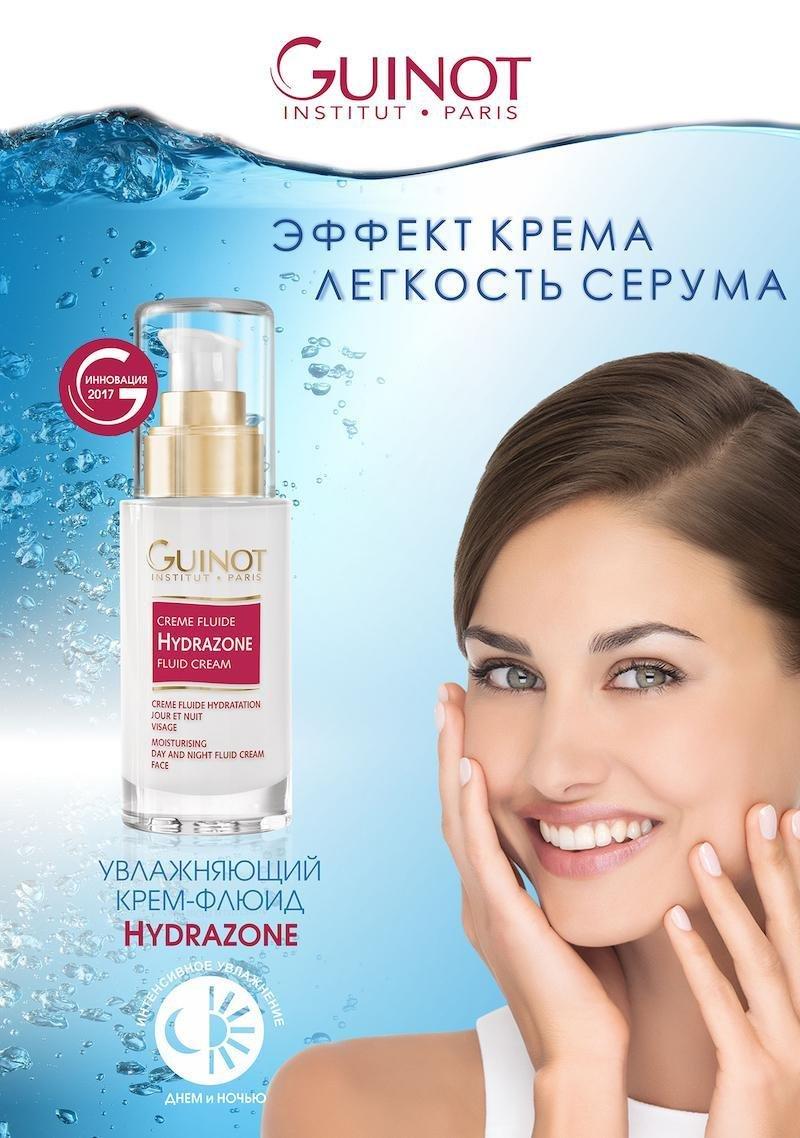 Сreme Fluide Hydrazone / УВЛАЖНЯЮЩИЙ КРЕМ-ФЛЮИД