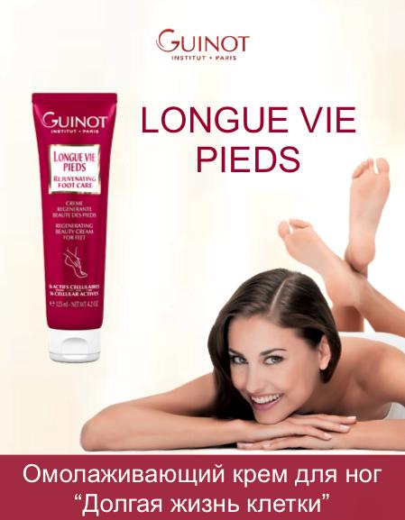 Longue Vie Pieds / омолаживающий крем для ног