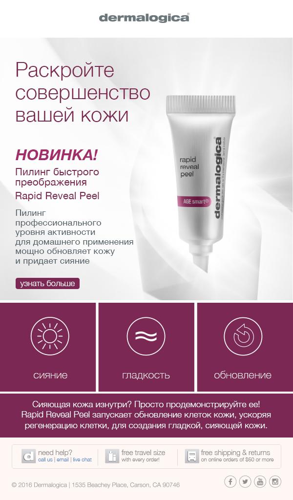 Rapid Revealer Peel / Пилинг быстрого преображения