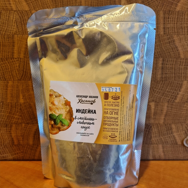 Индейка в сметанно-сливочном соусе(дой-пак упаковка) 500 гр.