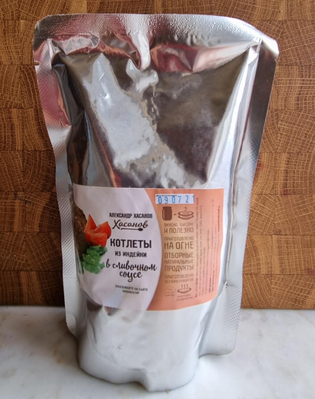 Котлеты из индейки в сметано-сливочном соусе(дой-пак упаковка) 250 гр.