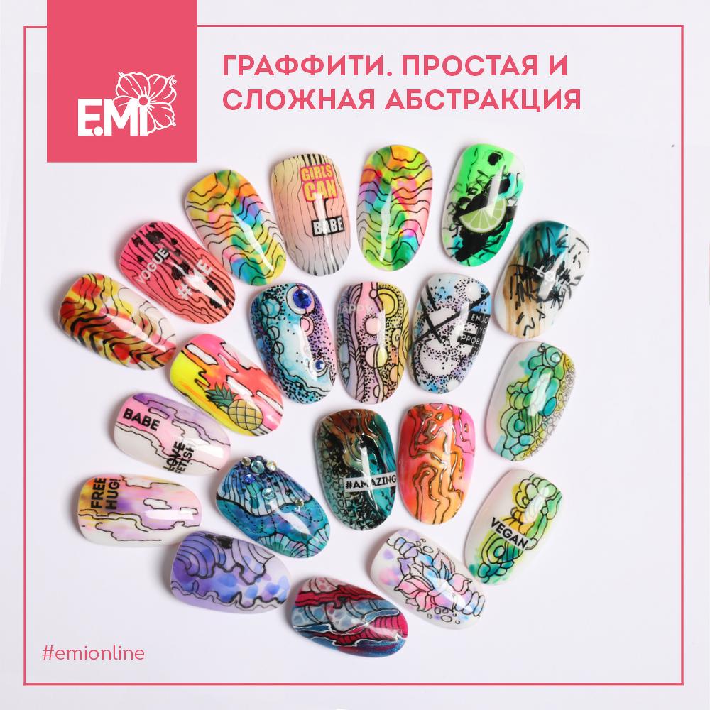 """ОНЛАЙН-КУРС """"ГРАФФИТИ"""""""