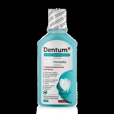 Эликсир для полости рта Dentum МИКРОпломба, 250 мл