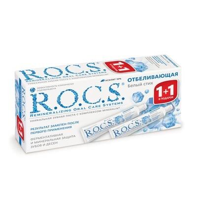 Набор зубных паст R.O.C.S. Отбеливающая Белый стих (2 х 74 г)