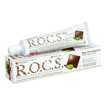 Зубная паста ROCS (РОКС) Вкус наслаждения. Шоколад и Мята, 74 г.