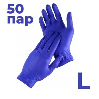 Перчатки нитриловые/латексные текстурированные L (8.0, 8.5) 50 пар