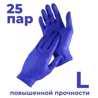 Перчатки нитриловые/латексные повышенной прочности L (8.0, 8.5) 25 пар