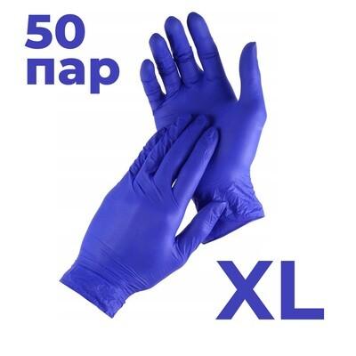Перчатки нитриловые/латексные текстурированные XL (9) 50 пар