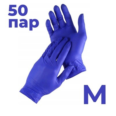 Перчатки нитриловые/латексные текстурированные М (7.0, 7.5) 50 пар