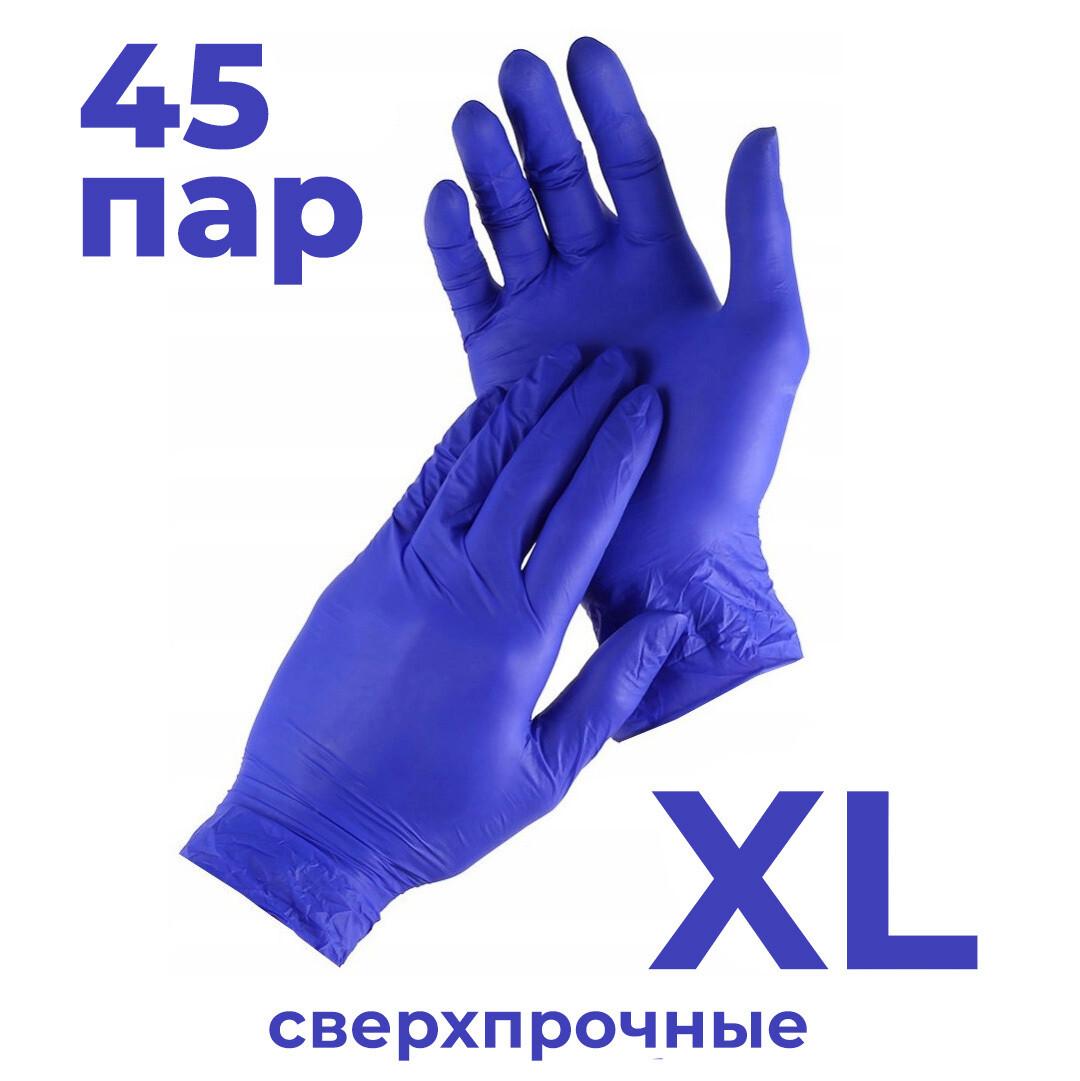Перчатки нитриловые сверхпрочные XL (9.0) 45 пар