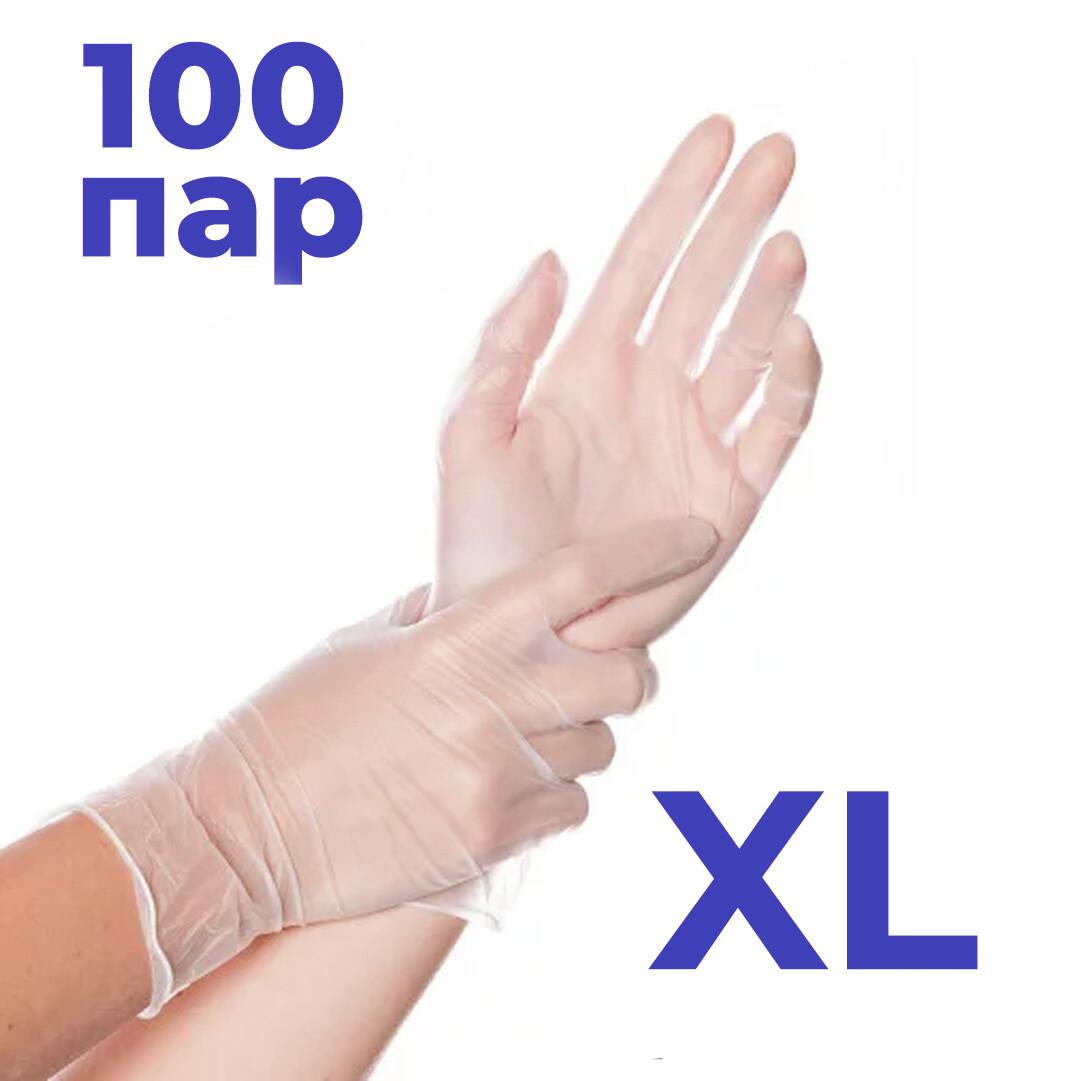 Перчатки виниловые XL (9.0) 100 пар