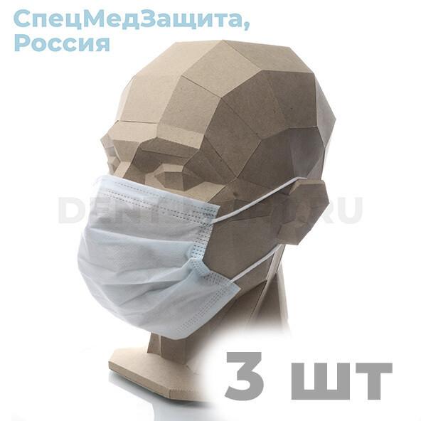 Маски медицинские одноразовые трехслойные СпецМедЗащита (3 шт)