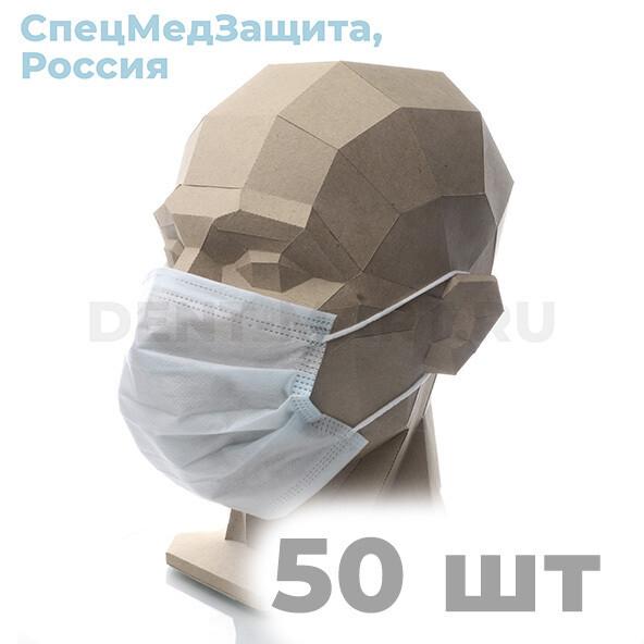 Маски медицинские одноразовые трехслойные СпецМедЗащита (50 шт)