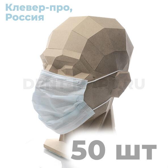 Маски медицинские одноразовые трехслойные Клевер Про (50 шт)