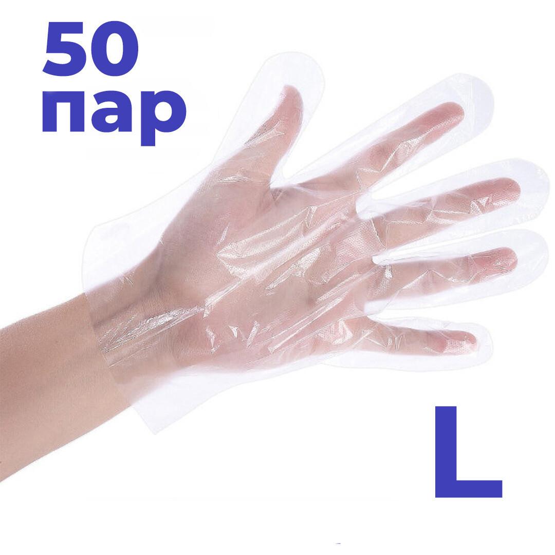 Перчатки полиэтиленовые, размер L (8.0, 8.5), 50 пар