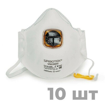 Респиратор SPIROTEK VS 2200VR, класс защиты FFP2 NR D, с клапаном выдоха (10 шт)