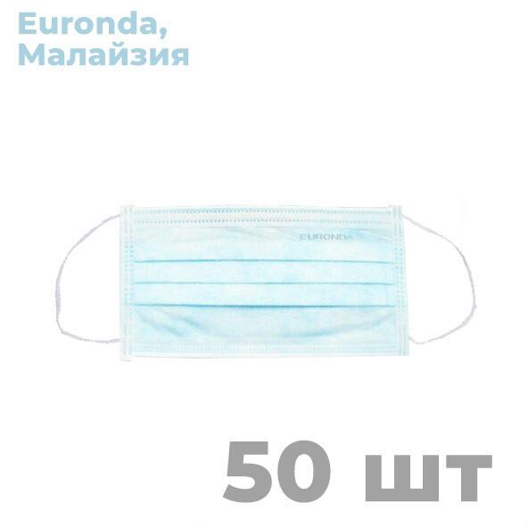 Маски медицинские одноразовые трехслойные EURONDA Малайзия (50 шт)