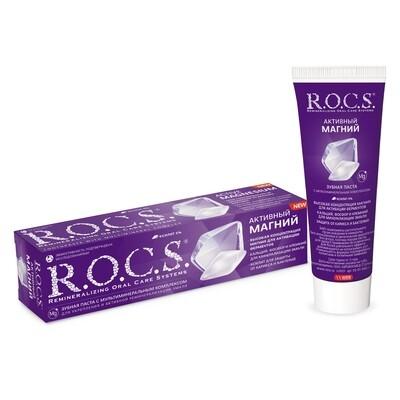 Зубная паста ROCS (РОКС) Активный Магний, 94 гр