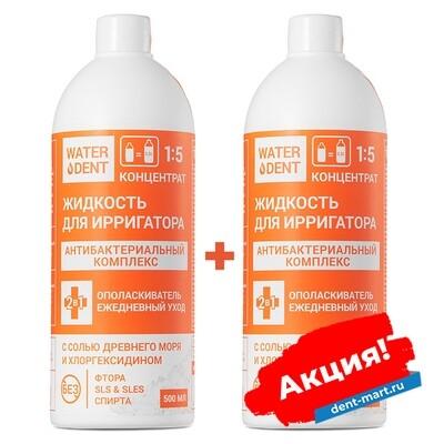 2 Ополаскивателя-концентрата WATERDENT антибактериальный комплекс 500 мл