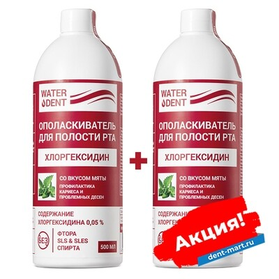 2 ополаскивателя WATERDENT хлоргексидин 500 мл