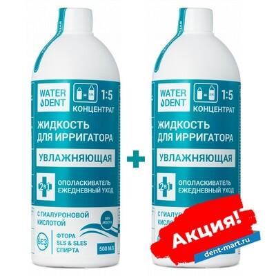 2 Ополаскивателя-концентрата WATERDENT с гиалуроновой кислотой 500 мл