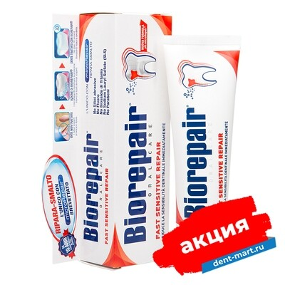 Зубная паста Biorepair Fast Sensitive для чувствительных зубов с частицами microRepair, 75 мл