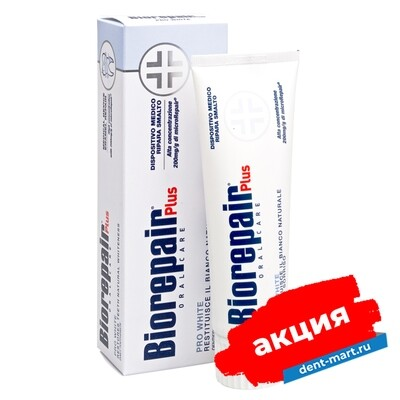 Зубная паста Biorepair Pro White Plus. Сохраняющая белизну, 75 мл