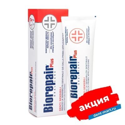 Зубная паста Biorepair Plus Sensitive Teeth. Для чувствительных зубов, 75 мл