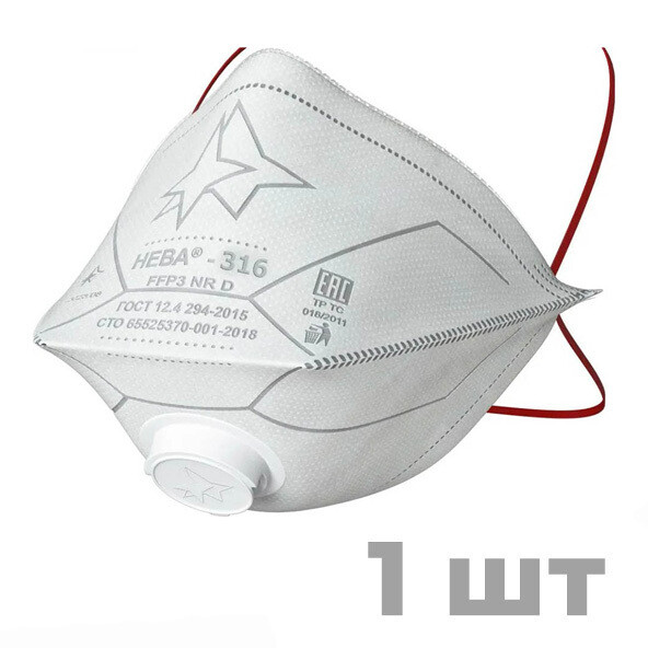 Респиратор НЕВА 316, класс защиты FFP3, с клапаном выдоха (1 шт)