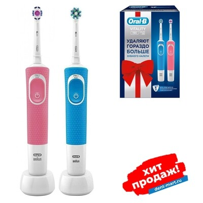 Набор из двух электрических зубных щеток Oral-B Vitality 190 DUO
