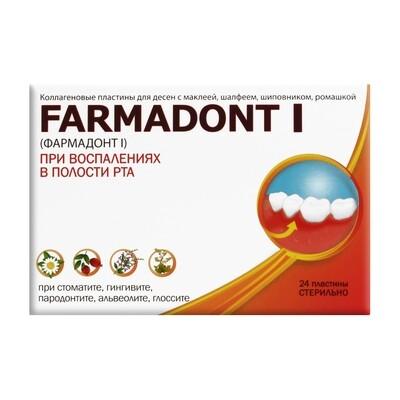 Коллагеновые пластины для десен Farmadont I, № 24