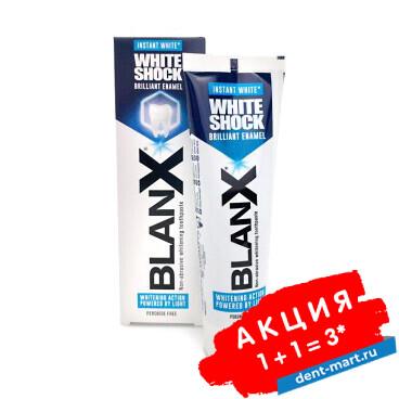 Отбеливающая зубная паста BlanX White Shock 75 мл