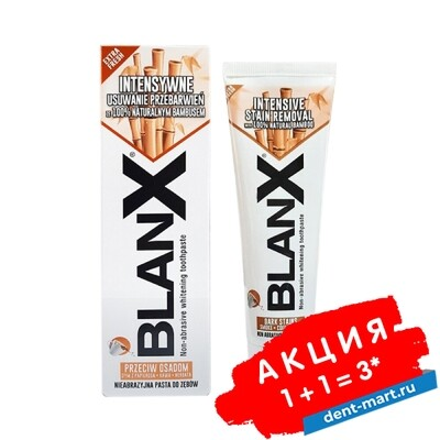 Отбеливающая зубная паста BlanX Med Stain Removal для удаления пятен, 75 мл.