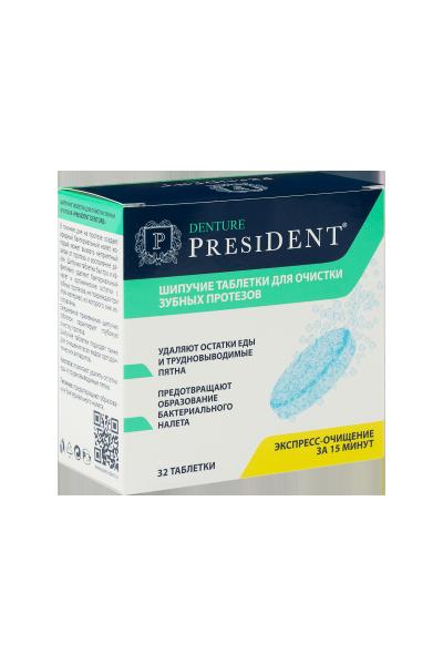 Шипучие таблетки для очистки зубных протезов PresiDENT Denture, 32 шт