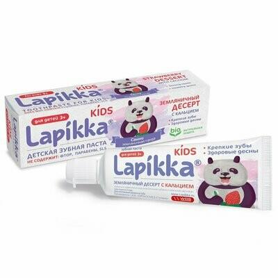 Зубная паста LAPIKKA Kids Земляничный десерт с кальцием, 45 г (с 3 лет)