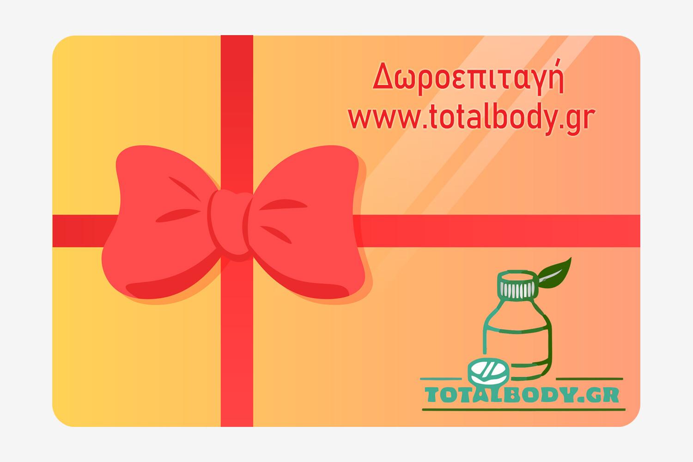Δωροεπιταγή www.totalbody.gr