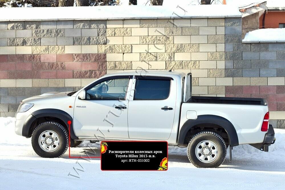 Расширители колесных арок Toyota Hilux 2013-2015