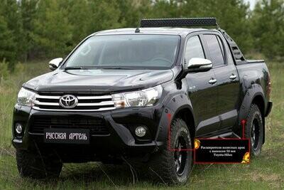 Расширители колёсных арок (вынос 50 мм) Toyota Hilux 2015-2018 (VIII дорестайлинг)