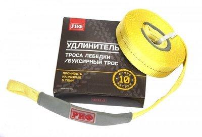 Стропа-удлинитель РИФ 5 т/10 м (50 мм)