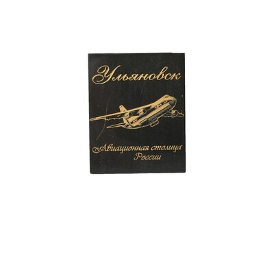 "Souvenir ""Ulyanovsk Aviation Capital of Russia"""