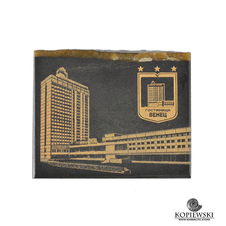 Симбирцитовый магнит с гравировкой Гостиница Венец
