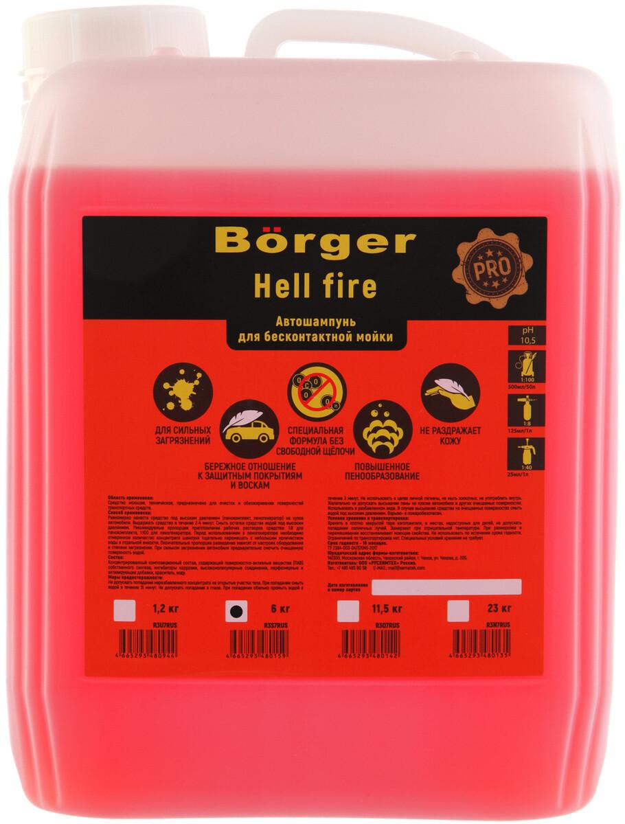 Borger Hell Fire 23кг -шампунь для бесконтактной мойки