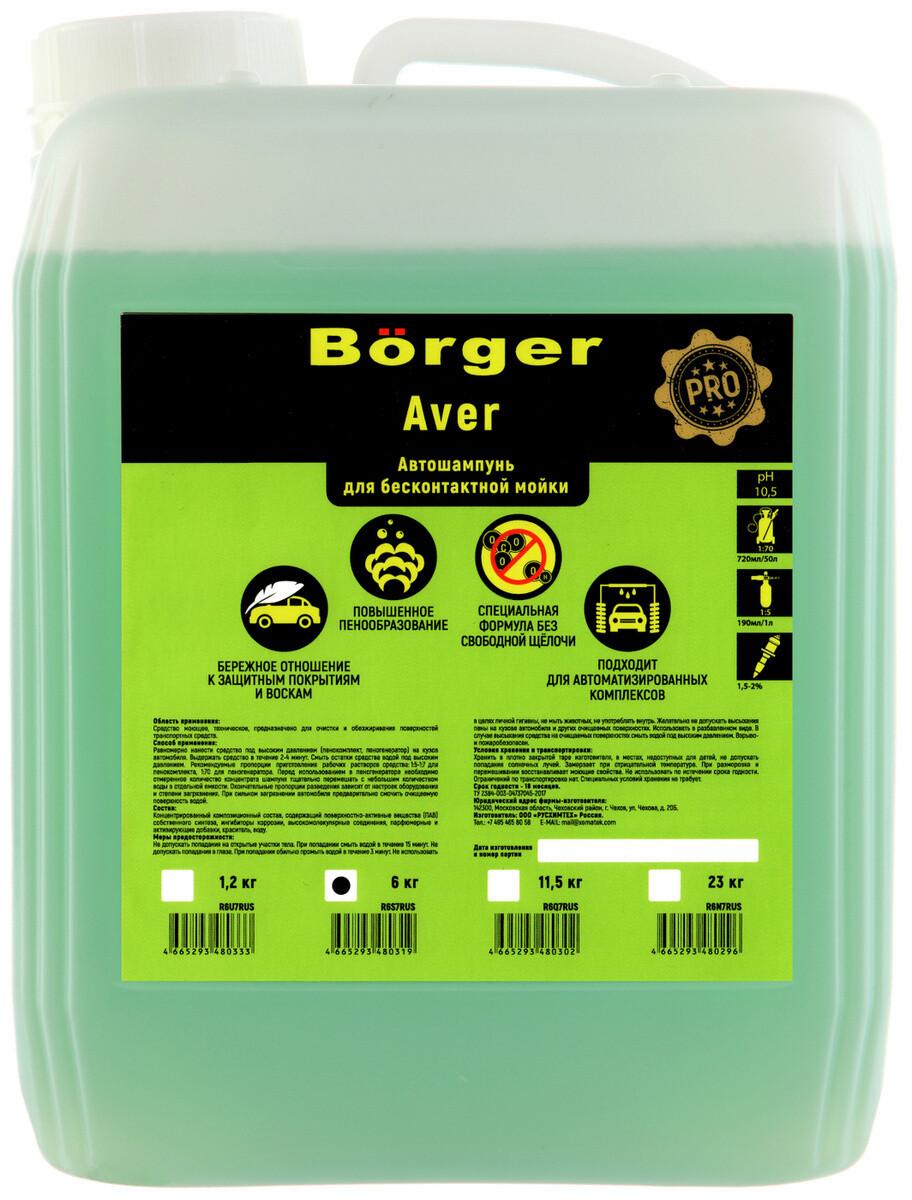 Borger Aver 6кг -шампунь для бесконтактной мойки
