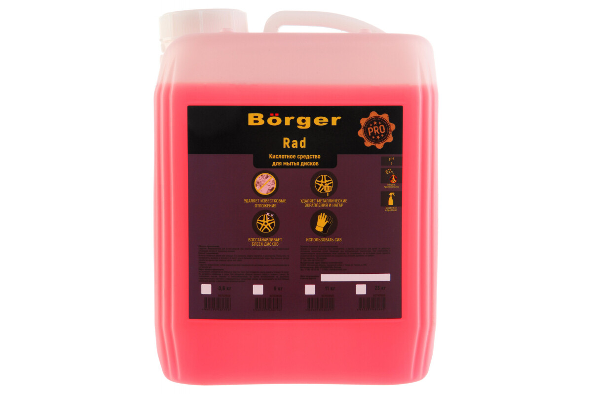 Borger Rad  6кг -Средство для очистки колесных дисков