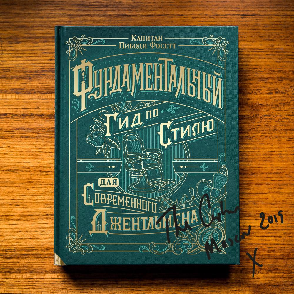 """Книга """"Фундаментальный гид по стилю для современного джентльмена"""" от Сaptain Fawcett, русский язык"""
