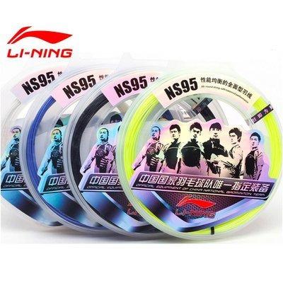 Li-Ning NS95 Badminton String 0.70mm 10m