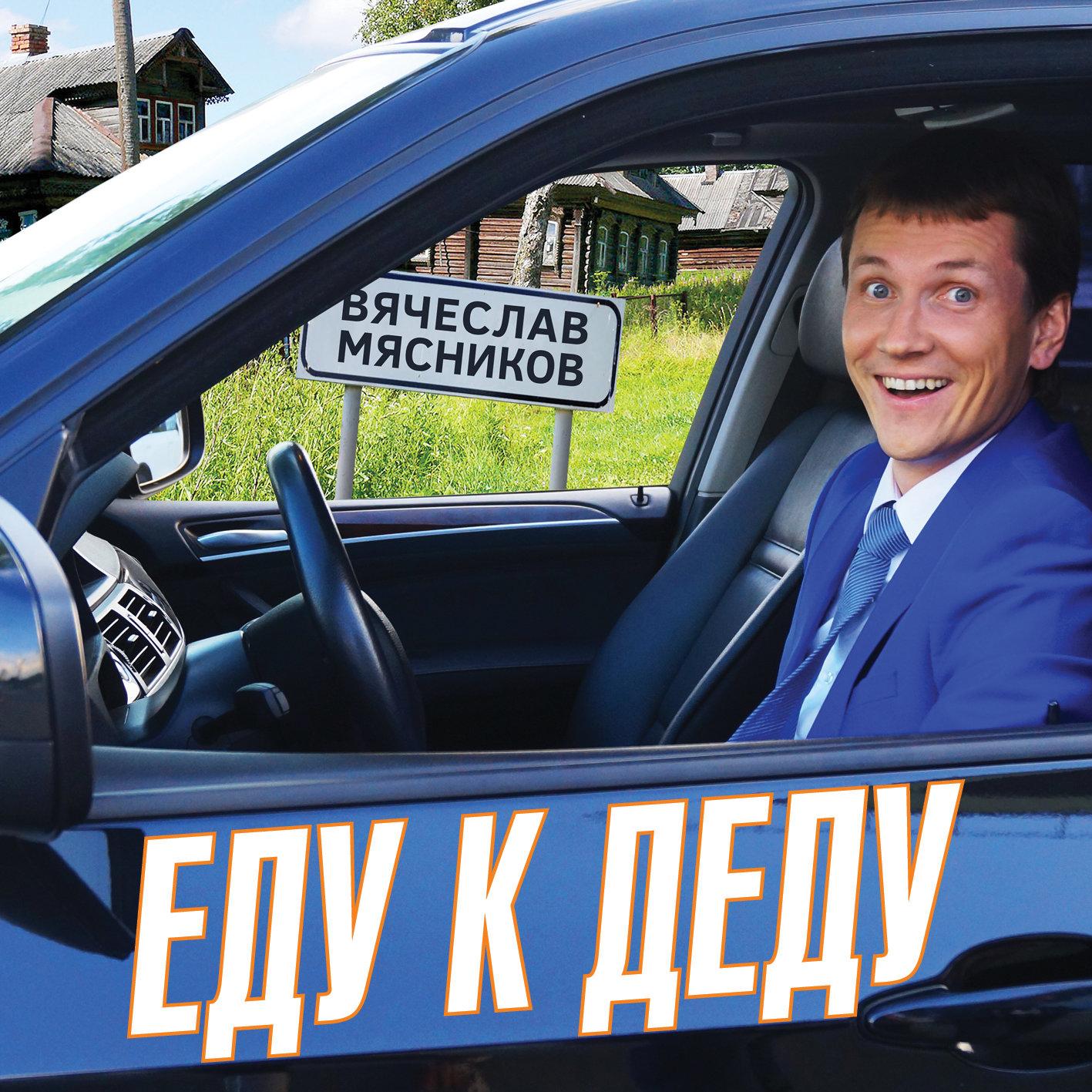 """Альбом """"Еду к деду"""""""