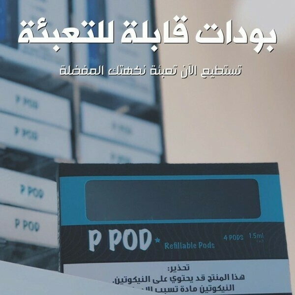 P Pods Empty Refillable Pods (Also Suitable for Phix)- 50MG - بودات فارغة مناسبة لجهاز بي بود ولجهاز سحبة السيجارة فيكس
