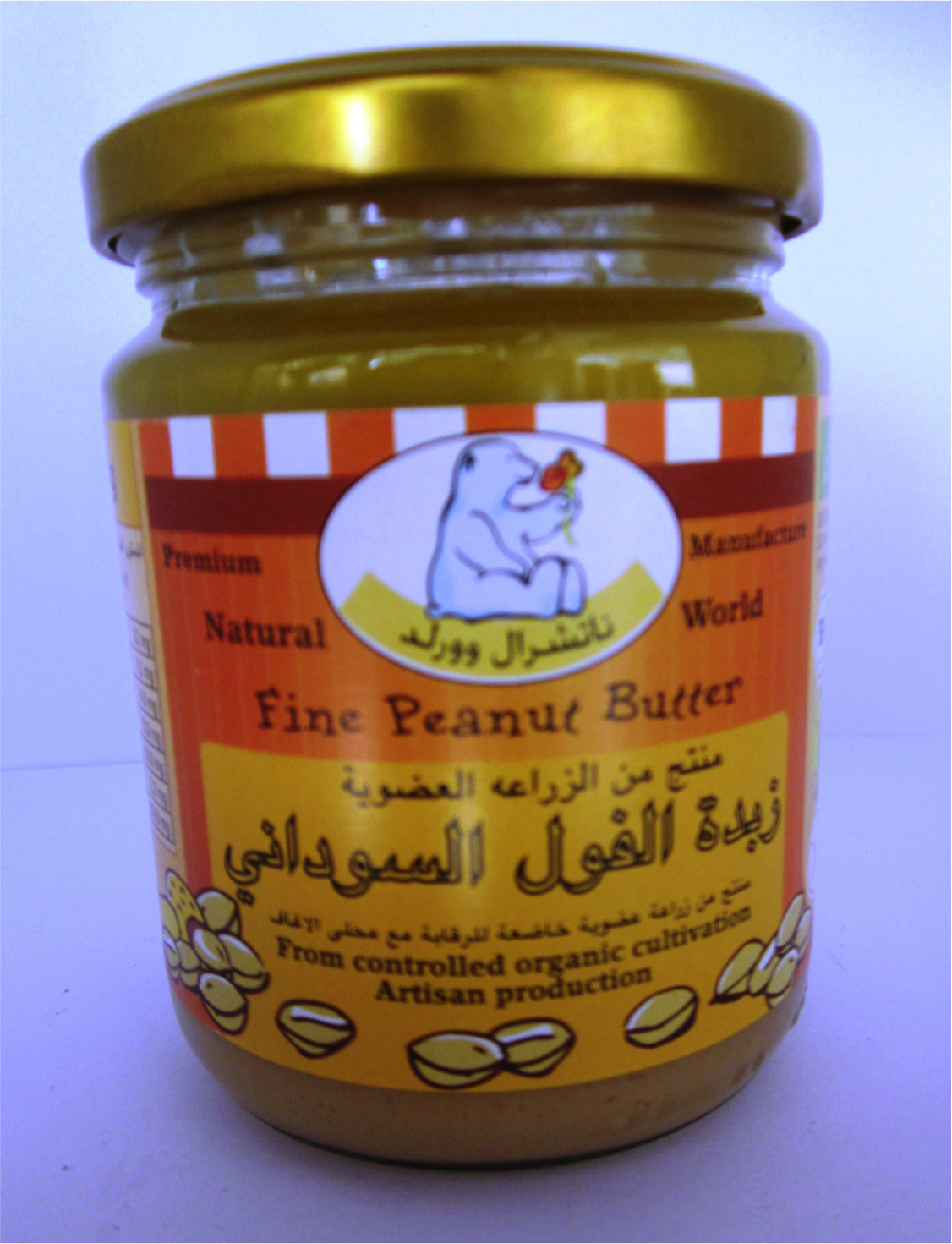 Natural World Fine Peanut Butter - 250g
