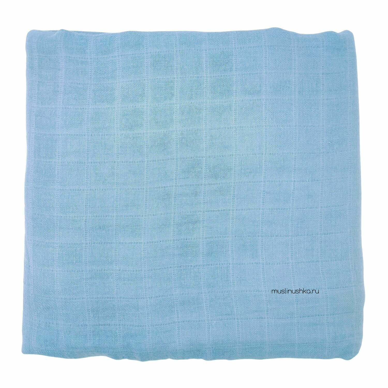 Муслиновая пеленка однотонная голубая (бамбук/хлопок, 120х120см)